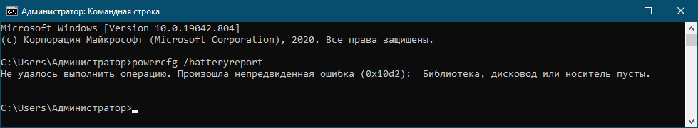 Ошибка с кодом 0x10d2