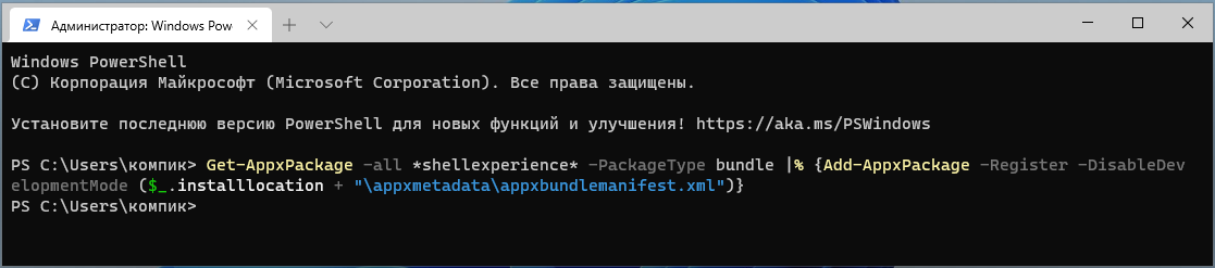 Get-AppxPackage