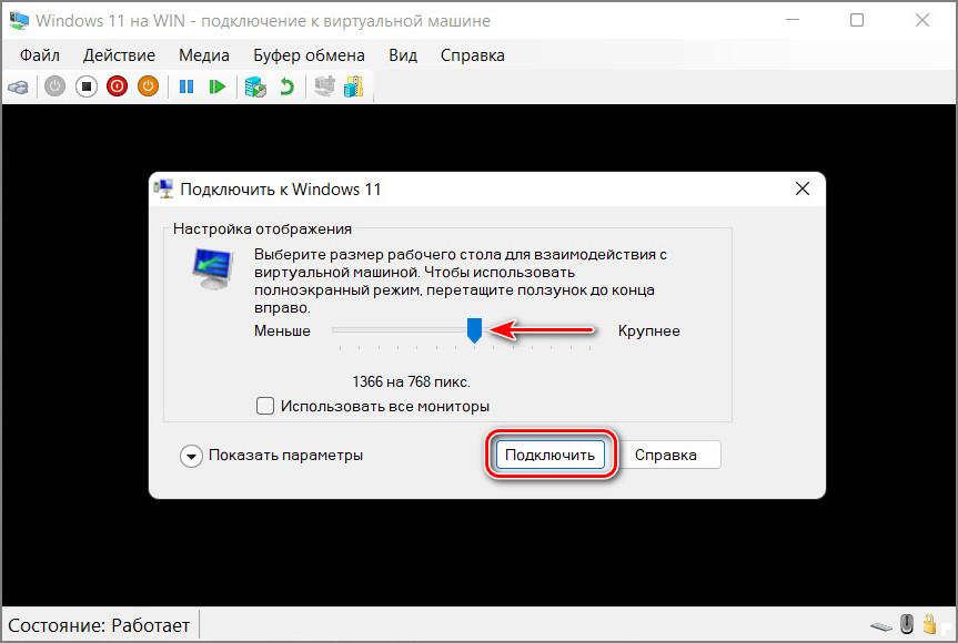 Подключить к Windows 11