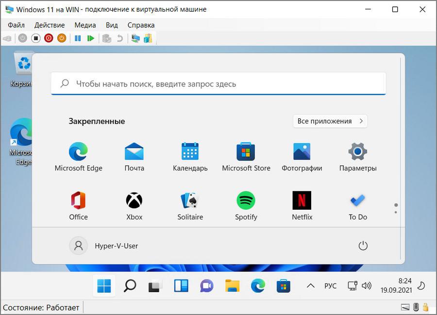 Редакция Windows 11 в Hyper-V